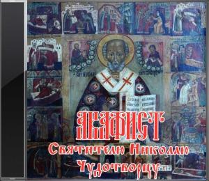 Акафист святитею Николаю. CD-диск.