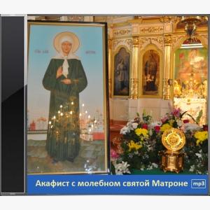 Акафист святой Матроне. Диск. Mp3