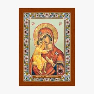 Феодоровская. Икона с Поясом Богородицы