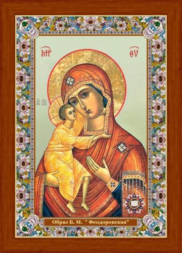 Феодоровская. Икона с Поясом Пресвятой Богородицы