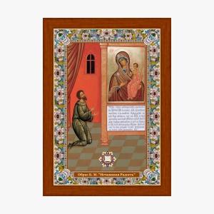 Нечаянная радость. Икона с Поясом Богородицы