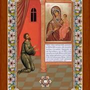 Нечаянная радость. Икона с Поясом Пресвятой Богородицы