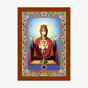 Неупиваемая Чаша. Икона с Поясом Пресвятой Богородицы
