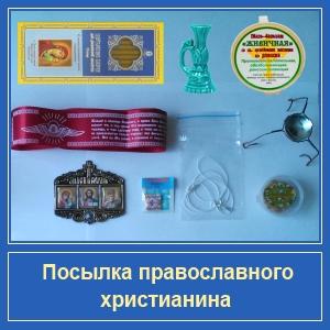 Посылка православного христианина, свечи. ладан