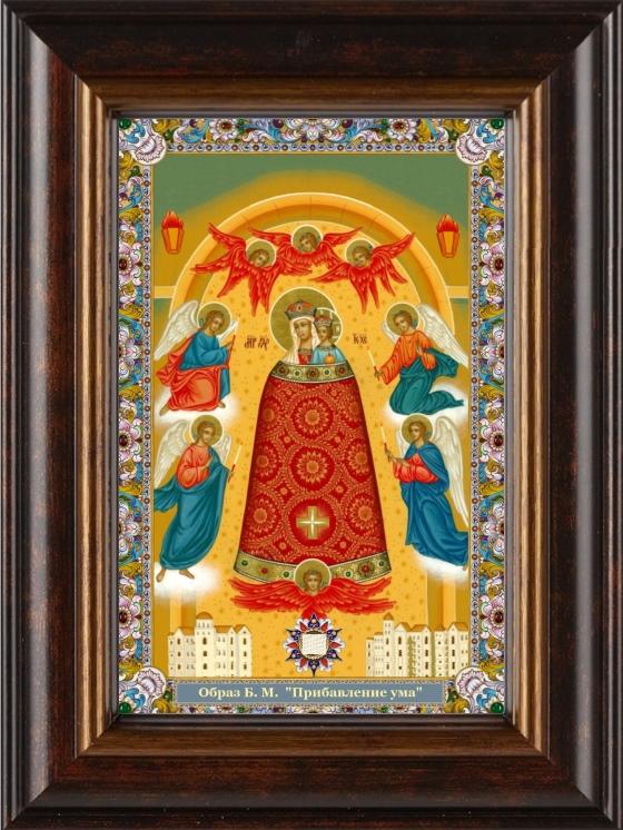 Прибавление ума, икона Божией Матери, в киоте