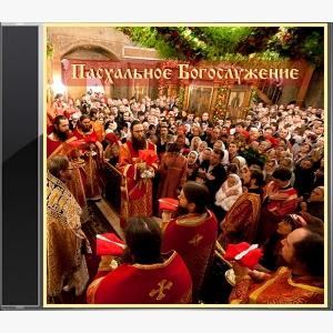 Пасхальное Богослужение. CD диск. Mp3