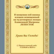 obratnaya-storona-ikony-blazhennoj-matrony
