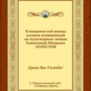 ikona-blazhennoj-matrony-moskovskoj-obratnaya-storona