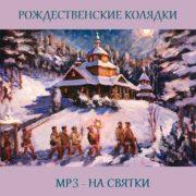oblozhka-na-disk-kolyadki
