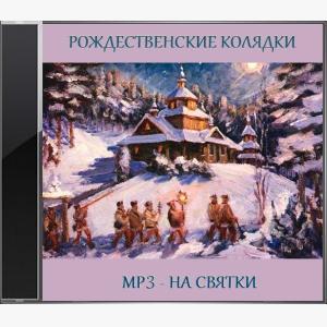 rozhdestvenskie-kolyadki-na-svyatki