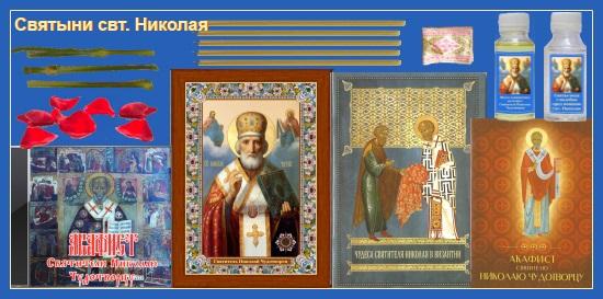 Посылка со святынями святителя Николая Чудотворца