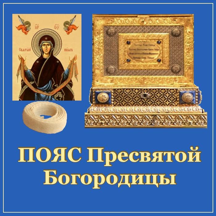 Пояс Пресвятой Богородицы - новый