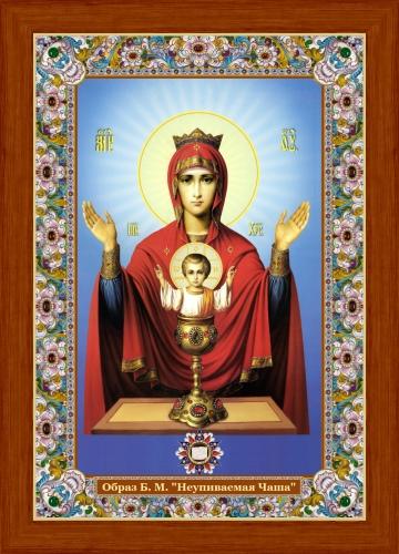 Неупиваемая Чаша. Икона с Поясом Богородицы