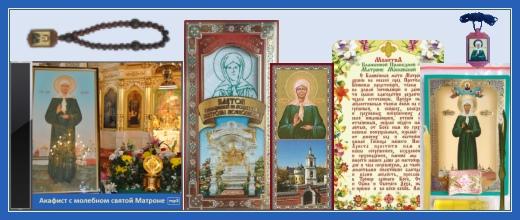Посылка святой блаженной Матроны. Вторая