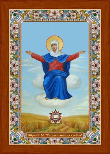 Спорительница хлебов. Икона с Поясом Пресвятой Богородицы