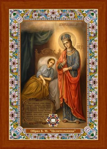 Целительница. Икона с Поясом Пресвятой Богородицы