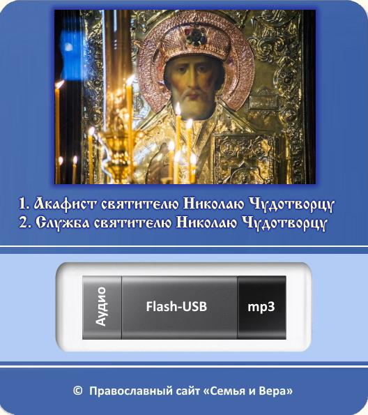 Акафист и служба святителю Николаю. Аудиозапись