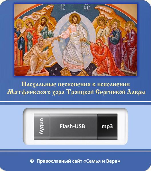 Пасхальные песнопения Матфеевского хора