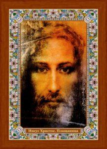 ikona-iisus-hristos-plashhanitsa
