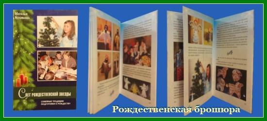rozhdestvensaya-broshyura-detyam