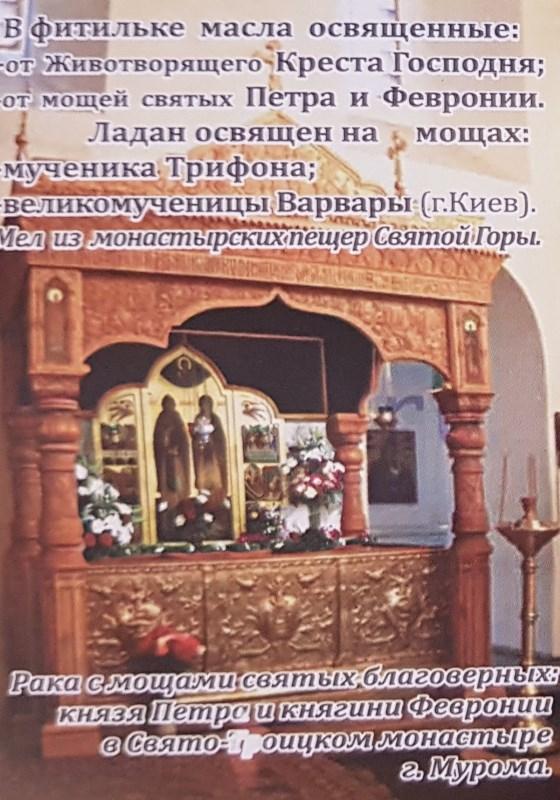 Благоверные Петр и Феврония Муромские. Ладанка со святынями