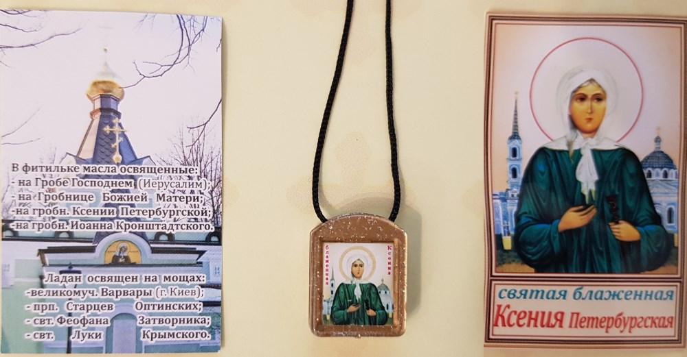 Святая блаженная Ксения Петербургская - Ладанка