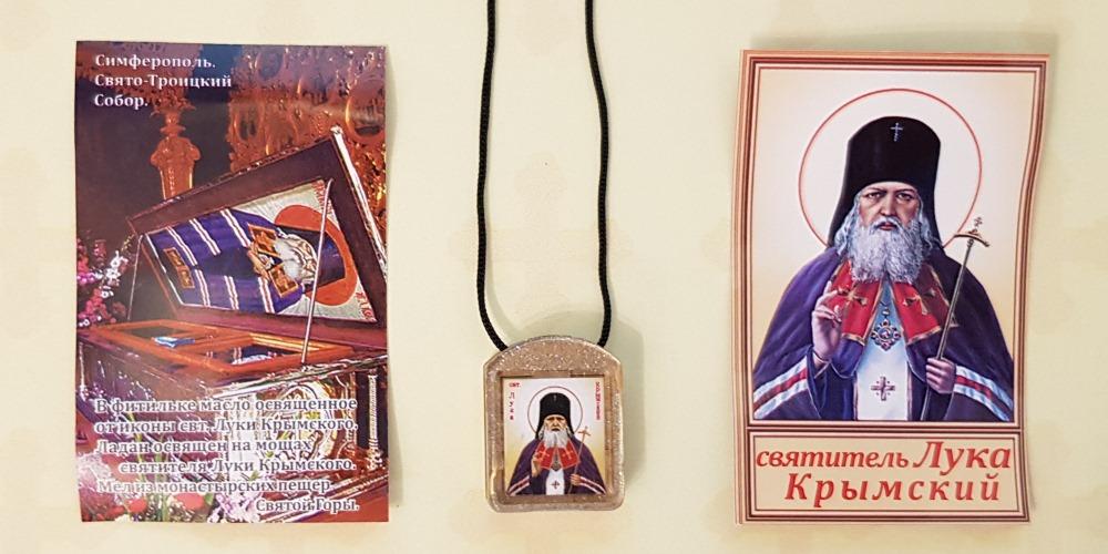 Святитель Лука Крымский. Ладанка